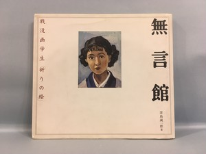 無言館 戦没画学生「祈りの絵」【古本】