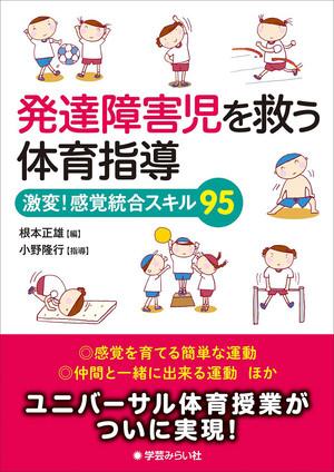 発達障害児を救う体育指導 ──激変! 感覚統合スキル95