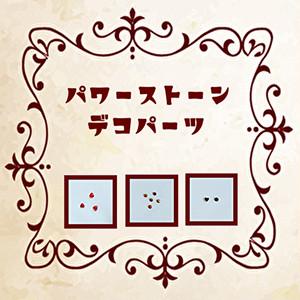 デコパーツ / カーネリアン /5個セット