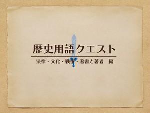 【中学三年生向け】歴史用語クエスト