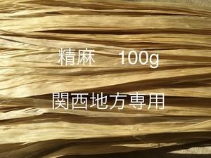 【上級修了生対象】麻打ち用精麻 100g【関西地方専用】