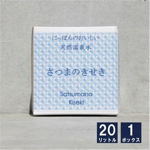 市比野温泉水『薩摩の奇蹟』20L✖1箱