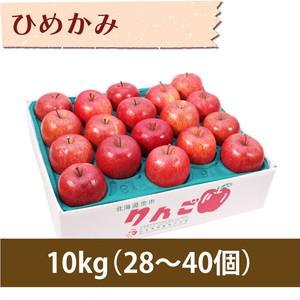 【りんご】ひめかみ 10kg(28〜40個)