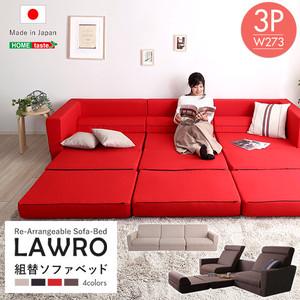 組み換え自由なソファベッド3P【Lawro-ラウロ-】ポケットコイル 3人掛 ソファベッド 日本製 ローベッド カウチ SH-07-LAW3P