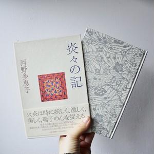 【河野多恵子著『炎々の記』】講談社 絶版 函つき 帯つき