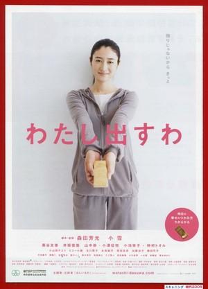わたし出すわ(2)