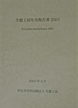 生態工房年次報告書<第1号・第2号・第3号>