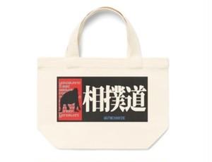オリジナルトートバック 相撲編「相撲道」(S)