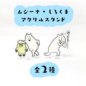しろくま・ムジーナ アクリルスタンド【全2種】