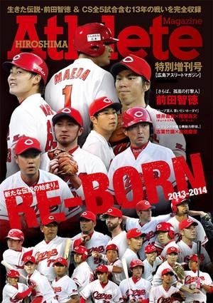 広島アスリートマガジン 2013-2014 特別増刊号