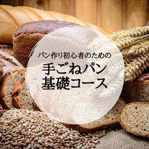 手ごねパン基礎コース【0期生】