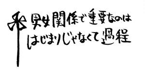 11/22「男女関係で重要なのは、はじまりじゃなくて過程」☆