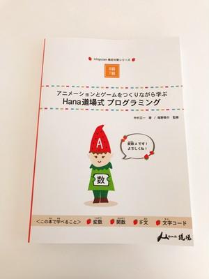 アニメーションとゲームをつくりながら学ぶ Hana道場式プログラミング