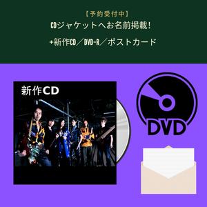 【予約受付中】CDジャケットへお名前掲載/新作CDアルバム/サイン入りポストカード/メイキング特典映像付きミュージックDVD-R