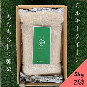 【おうち時間生活応援企画】ミルキークイーン5kg(2袋)※送料無料!