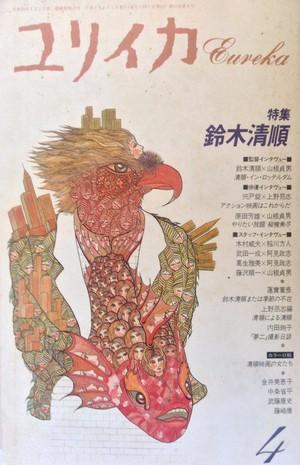 ユリイカ1991年4月号 特集.鈴木清順