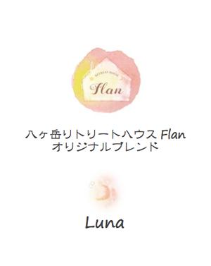 Lunaブレンド コーヒー豆100g
