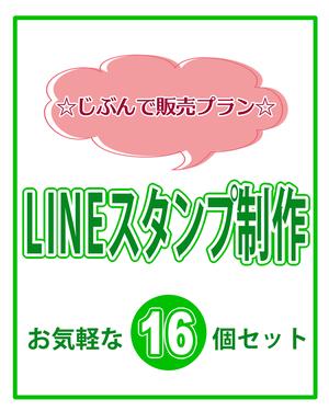 【じぶんで販売プラン】LINEスタンプ制作(16個)
