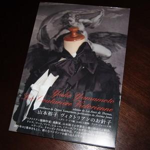 【新装版】山本裕子 ヴィクトリアンのお針子