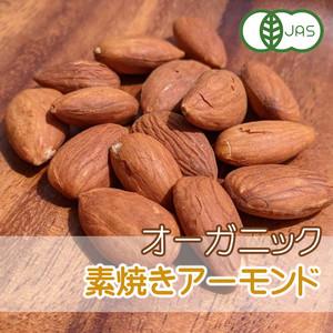 有機JAS 素焼きアーモンド 70g アーモンド 素焼き オーガニック 有機 無塩 食塩不使用 食塩未使用