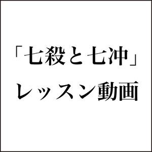 四柱推命 〜 七殺と七冲【レッスン動画】