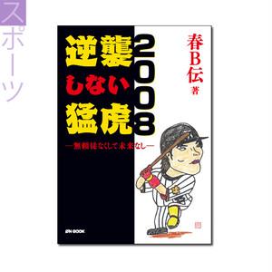 『逆襲しない猛虎2008 ――無頼徒なくして未来なし』春B伝 著 《オンデマンド》