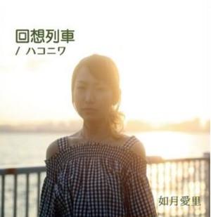 回想列車/ハコニワ