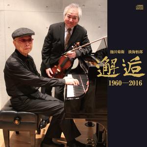 【CD】「邂逅」池田菊衛/淡海悟郎 2枚組CD特別版
