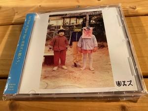 直美ズ1st CD「新世代元年」