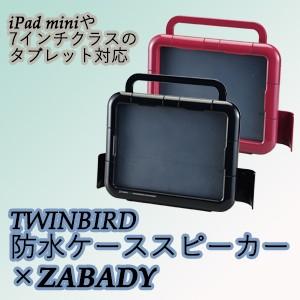 TWINBIRD(ツインバード) 防水ケーススピーカー×ZABADY