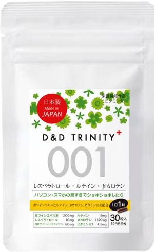 ディディトリニティー001(1袋)