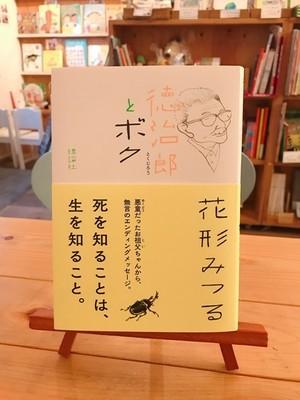 徳治郎とボク【2020年 産経児童出版文化賞 大賞受賞作品】