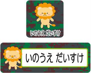 ライオン(迷彩)