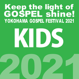 YOKOHAMAゴスペルフェスティバルVOL.14 横濱ゴスペル祭2021
