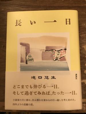 【新刊書】滝口悠生『長い一日』(講談社)
