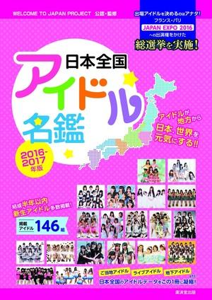 日本全国アイドル名鑑2016-2017
