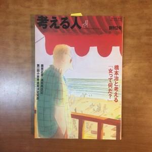 [古書]考える人 2002年秋号 創刊2号 橋本治と考える「女ってなんだ?」