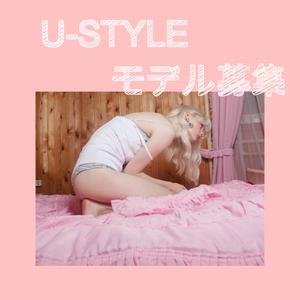 U-Styleモデル募集