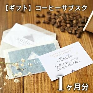 【ギフト】1ヶ月分 コーヒーサブスク