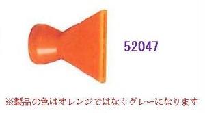 """52047 耐酸性クーラントホース1/4"""" 1""""朝顔形ノズル"""