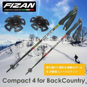 FIZAN フィザン 軽量 伸縮 スノーストックセット 49cm - 125cm トレッキングポール & スノーバスケット スノーシュー バックカントリー