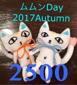 ムムンDay2017Autumnチケット2500