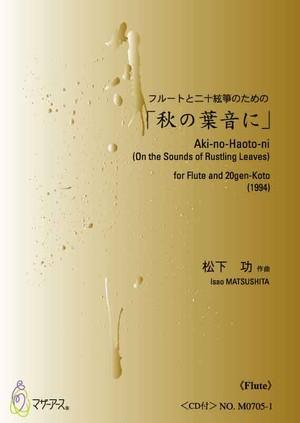 M0705 Aki-no-Haoto-ni(On the Sounds of Rustling Leaves)(Flute and 20gen-Koto/I. MATSUSHITA /Full Score)