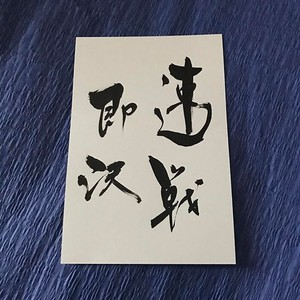 ポストカード(原本)