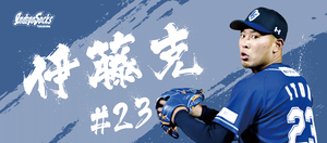 【2018選手タオル】#23 伊藤克