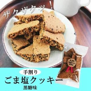 手割り ごま塩クッキー 130g 黒糖味 黒ごま 黒糖 バター  ほろ苦クッキー おやつ コーヒーに合う