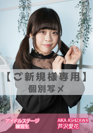 【ご新規様専用】芦沢愛花(アイステZERO)/LIVE視聴チケット+個別写メ