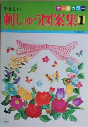【昭和 刺繍】やさしい刺しゅう図案集 1