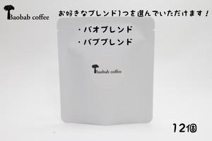 Baobabcoffeeオリジナル 3000yenギフト・Aセット