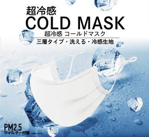 """【限定カラー""""シルキーホワイト""""予約販売7/25入荷】超冷感「コールドマスク」PM2.5フィルター付き"""